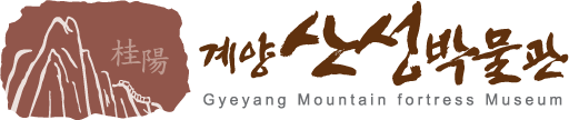 계양산성박물관 Gyeyang Mountain Fortress Museum
